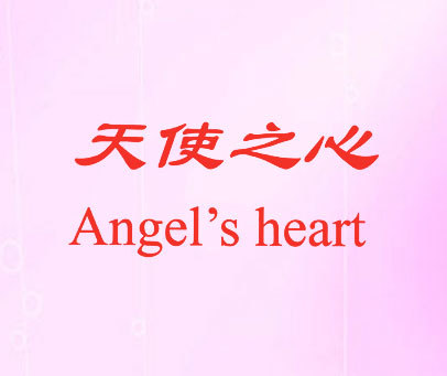 天使之心-ANGEL'S-HEART