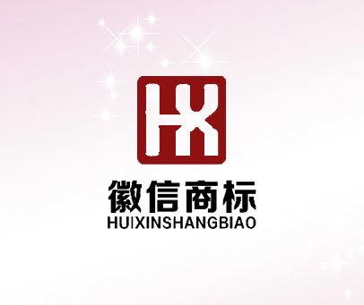 徽信商标-HX