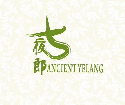 古夜郎 -ANCIENT YELANG
