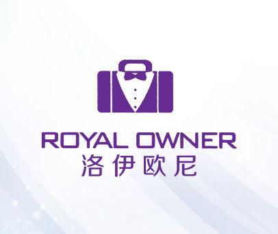 洛伊欧尼-ROYAL-OWNER