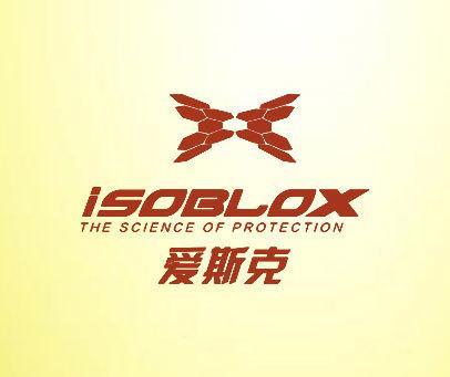 爱斯克-ISOBLOX-THE-SCIENCE-OF-PROTECTION