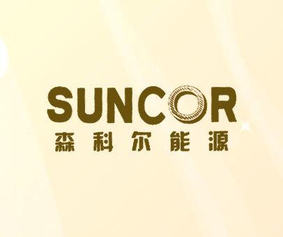 森科尔能源-SUNCOR