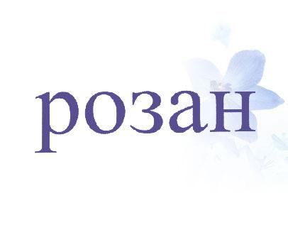 PO3AH