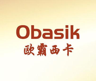 欧霸西卡-OBASIK