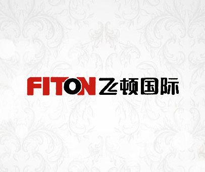 FITON-飞顿国际