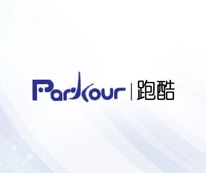 跑酷-PARKOUR