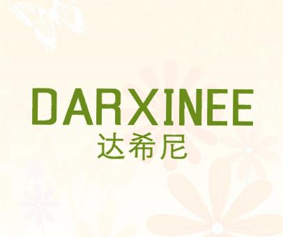 达希尼- DARXINEE