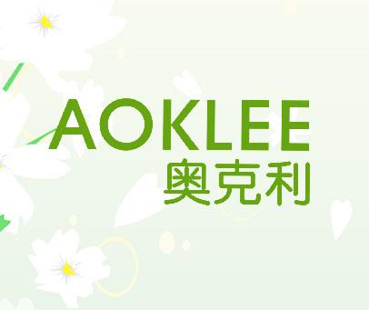 奥克利- AOKLEE