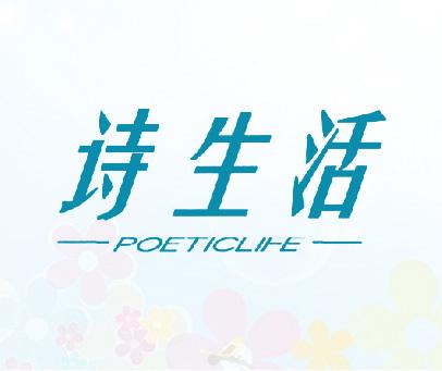 诗生活- POETICLIFE