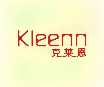 克莱恩;KLEENN