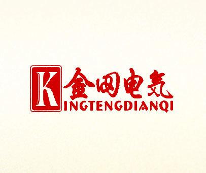金冈电气-KINGTENGDIANQI