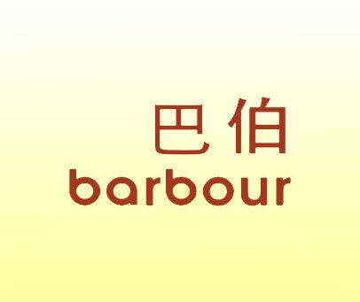 巴伯-BARBOUR