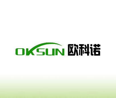 欧科诺-OKSUN