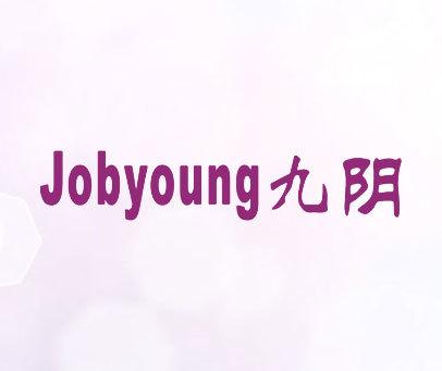 九阴-JOBYOUNG