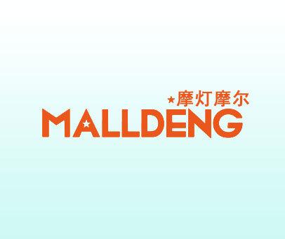 摩灯摩尔-MALLDENG