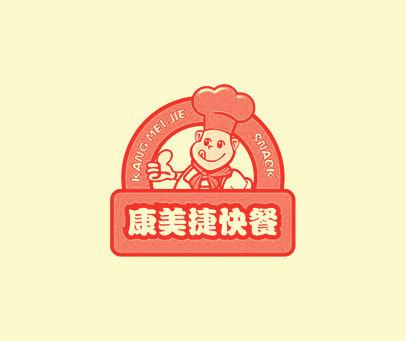 康美捷快餐-KANG-MEI-JIE-SNACK