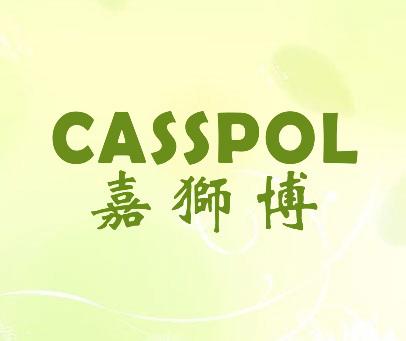 嘉狮博- CASSPOL