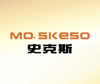史克斯-MO.SKESO
