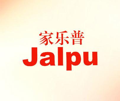 家乐普-JALPU