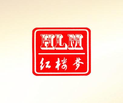 红楼梦-HLM
