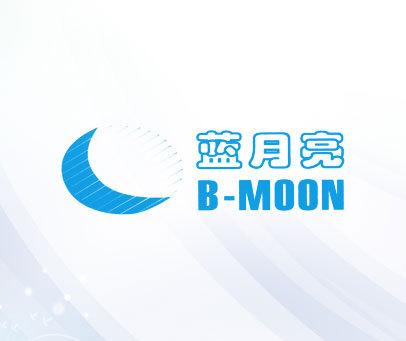 蓝月亮-B-MOON