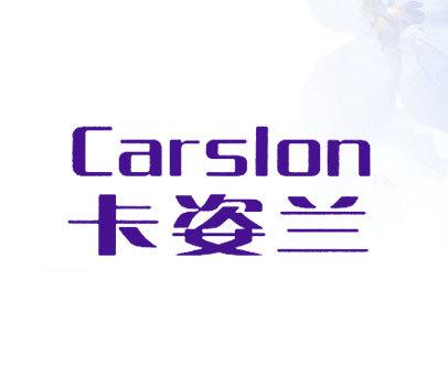 卡姿兰-CARSLON