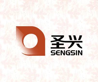 圣兴-SENGSIN