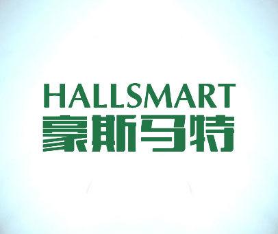 豪斯马特-HALLSMART
