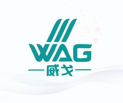 WAG-威戈