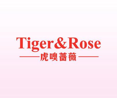 虎嗅蔷薇-TIGER&ROSE
