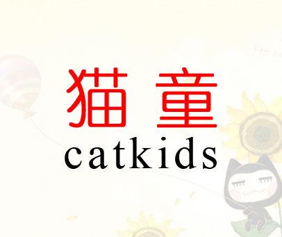 猫童-CATKIDS
