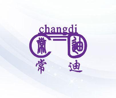 常迪-CD
