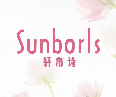 轩帛诗- SUNBORLS