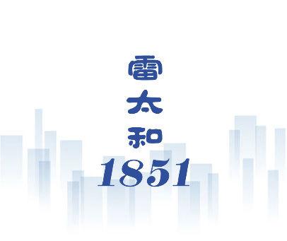 雷太和-1851