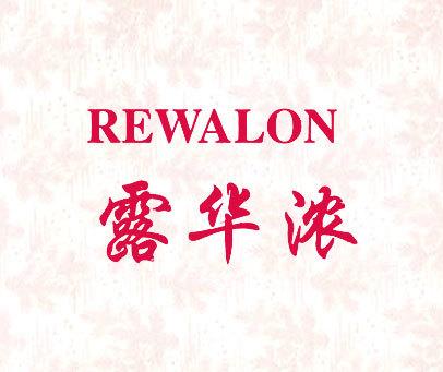 露华浓;REWALON