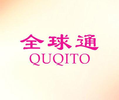 全球通-QUQITO