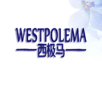 西极马-WESTPOLEMA