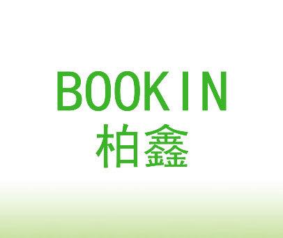 柏鑫-BOOKIN