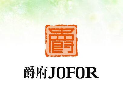 爵府-爵-JOFOR