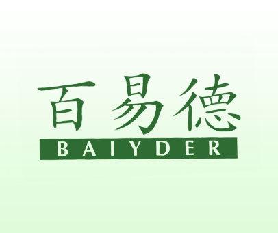 百易德-BAIYDER