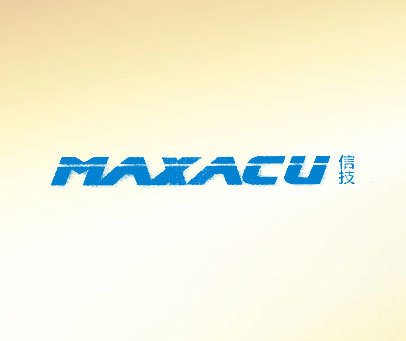 信技-MAXACU