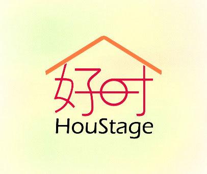 好时-HOUSTAGE