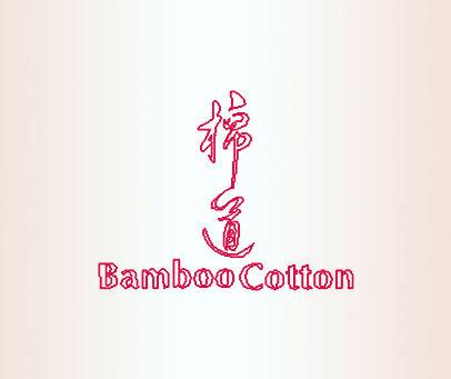 棉道;BAMBOO-COTTON