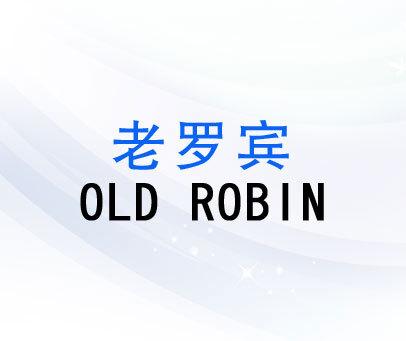 老罗宾-OLD ROBIN