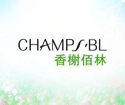 香榭佰林-CHAMPSBL
