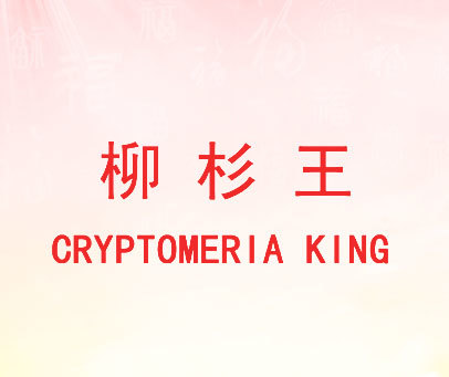 柳杉王-CRYPTOMERIA-KING