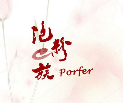 泡粉族-PORFER-E