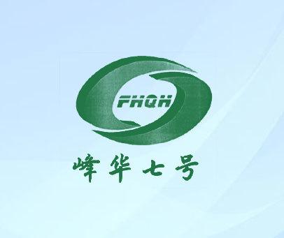 峰华七号-FHQH