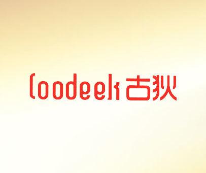古狄-COODEEK