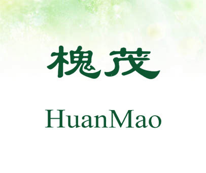 槐茂-HUANMAO